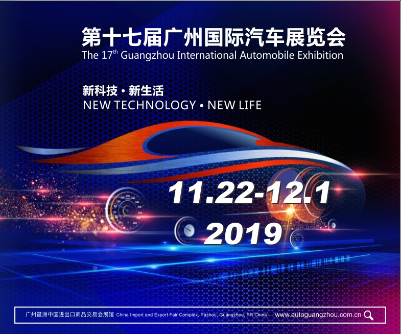 [Chine] Guangzhou International Automobile Exhibition 2019 20190410