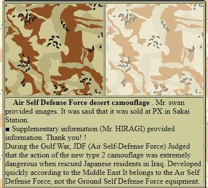 JASDF Trial Desert Camouflage Http-m10