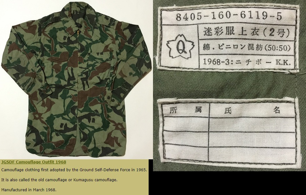 JSDF Experimental, Trial, and Prototype Uniforms and Patterns Jgsdf_18