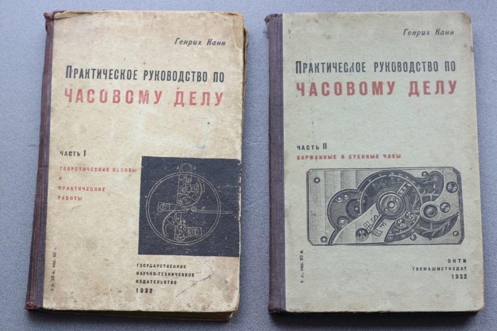 Buhre, Moser et Kahn : trois horlogeries dans la tourmente d'Octobre 193210