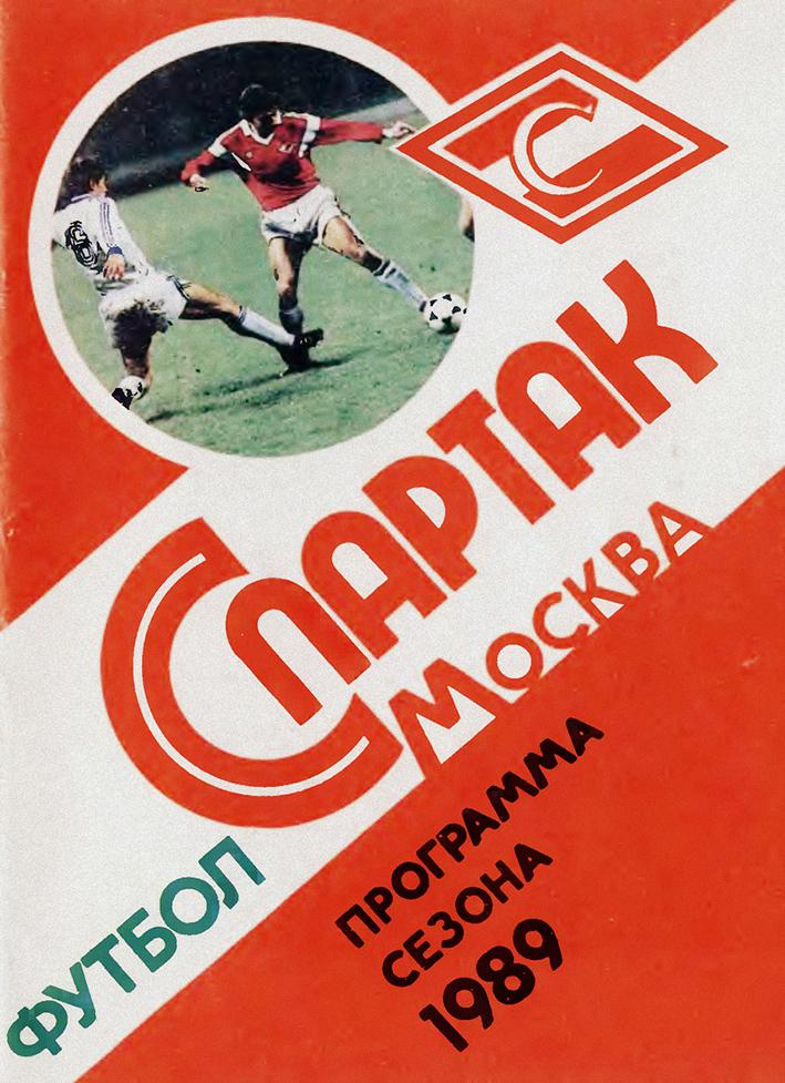 "Vostok Kadet ""Spartak"" 198910"