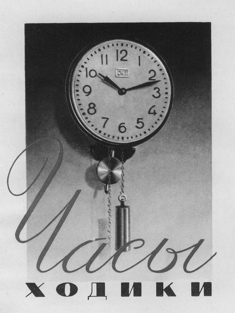 Horloge de table Voskhod et petite histoire de la Fabrique d'Horloges de Serdobsk 20460010