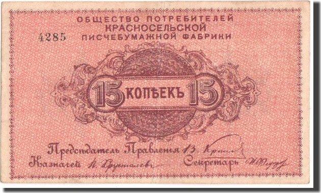 "Raketa ""papeterie de Krasnogorod"" 2f515310"