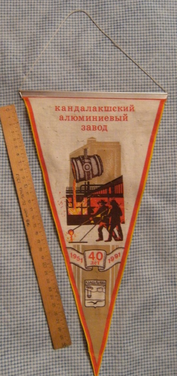 "Raketa ""Fabrique d'aluminium de Kandalakcha"" 37058910"