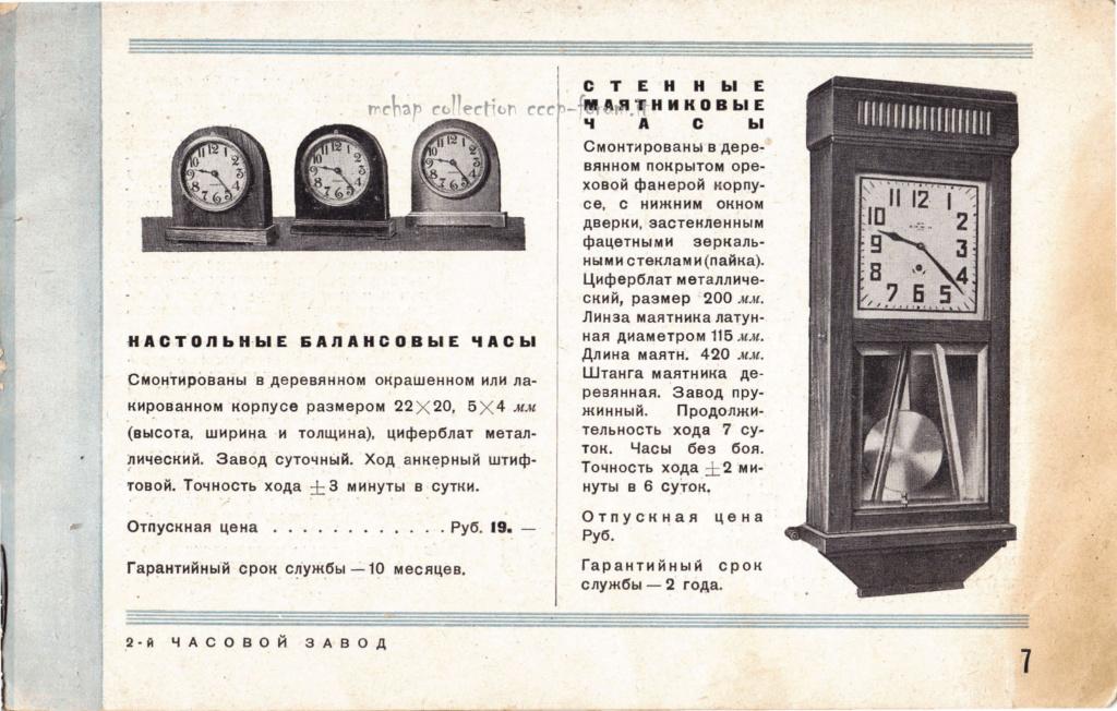 Andreï Bodrov et le Gostrust Tochmekh (2e partie) 4vxd4p10