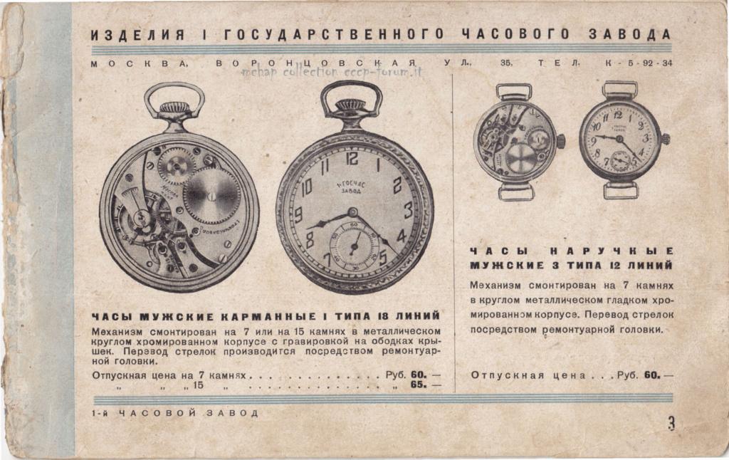 Andreï Bodrov et le Gostrust Tochmekh (2e partie) 4vxd4p11