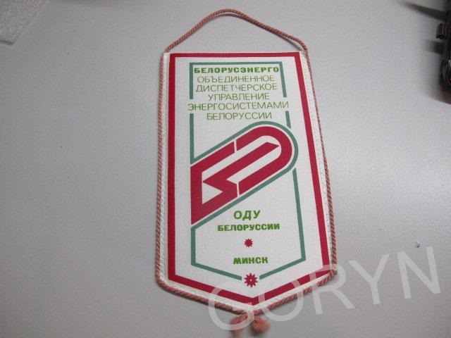 """Luch """"Direction de l'électrification de la Biélorussie"""" 91142110"""