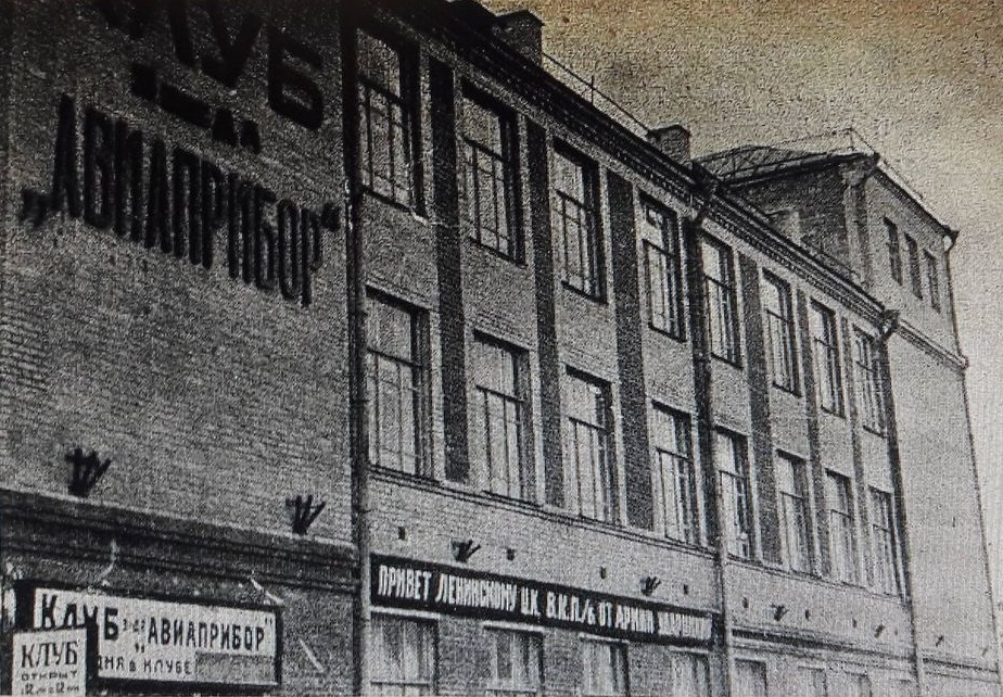 Nov, Aviapribor et MEMZ : aux origines de la 2e Fabrique de Montres de Moscou Aviapr10