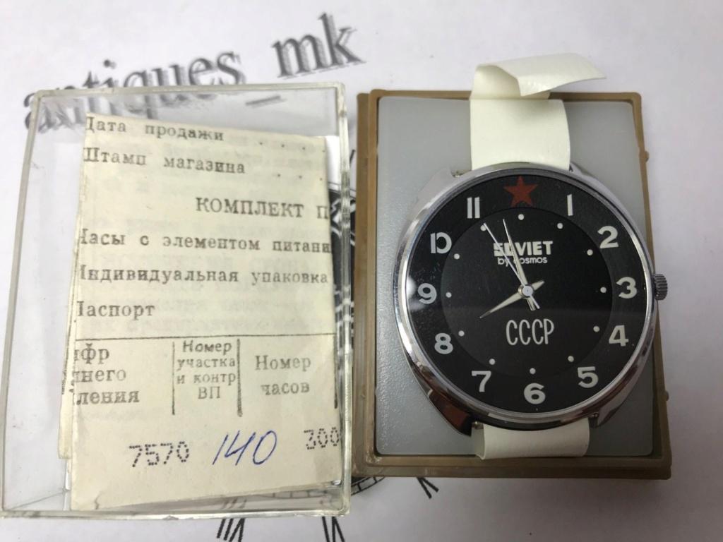 "Une ""Soviet By Cosmos"" de Gruen/MZB B111"