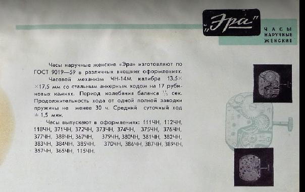 La Slava de Terechvoka Bracel14