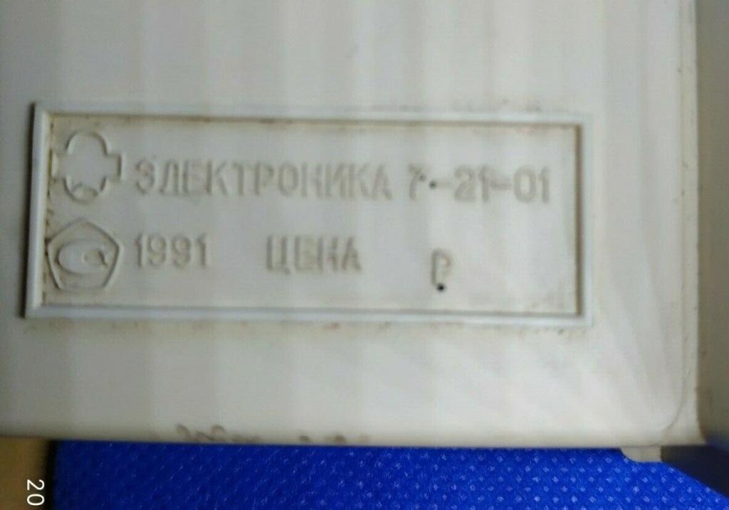 """Elektronika 7 de la Fabrique """"Reflektor"""" de Saratov C27"""