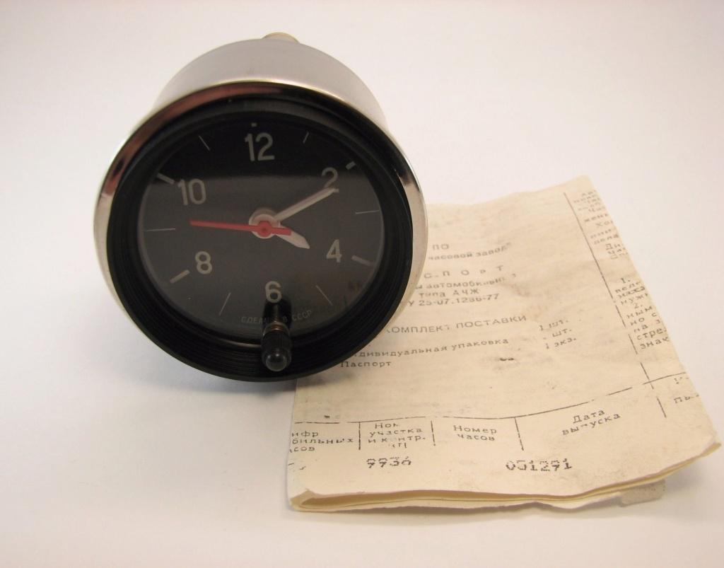 Deux horloges de bord pour Lada Cccp10