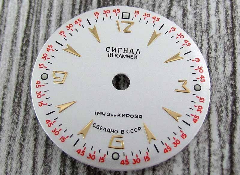 Poljot alarm  Dial11