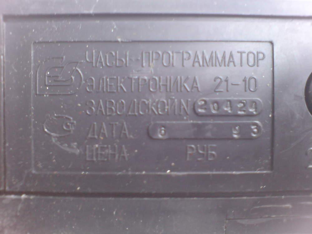 """Un réveil Elektronika 21-10 de la Fabrique """"Prométhée"""" de Borispol Dsc04210"""