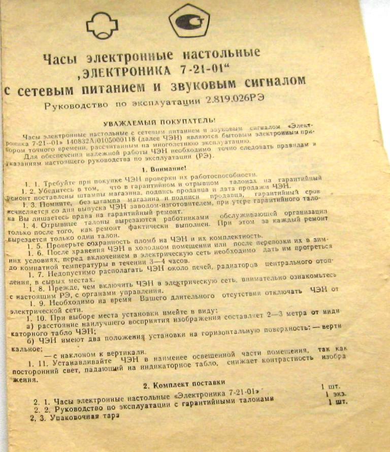 """Elektronika 7 de la Fabrique """"Reflektor"""" de Saratov E7d10"""
