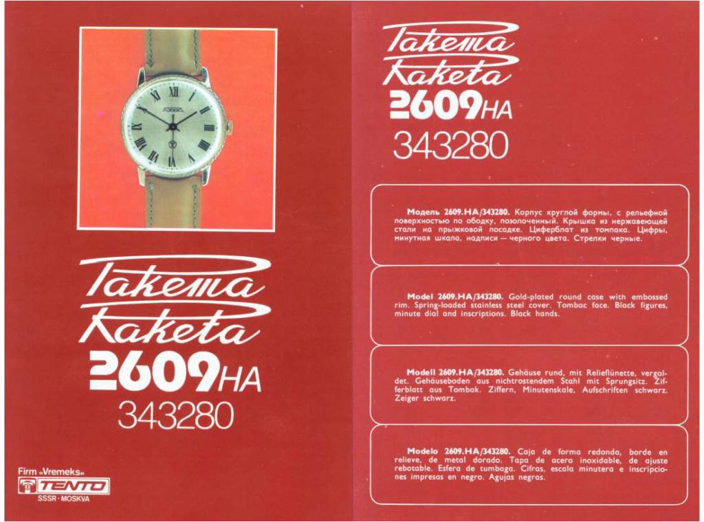 Identification Raketa vintage Ea_19710