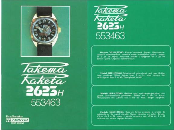 Les Raketa 24 heures soviétiques (1ère partie: Les 2623 et les 2623.H classiques) Ea_19711