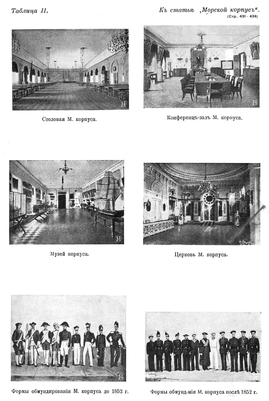 "Raketa ""Ecole Navale M. V. Frunzé"" Eaa__a11"