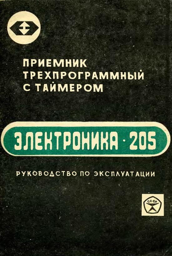 "Alexandre Chokine et la Fabrique ""Ressource"" de Bogoroditsk Elektr17"