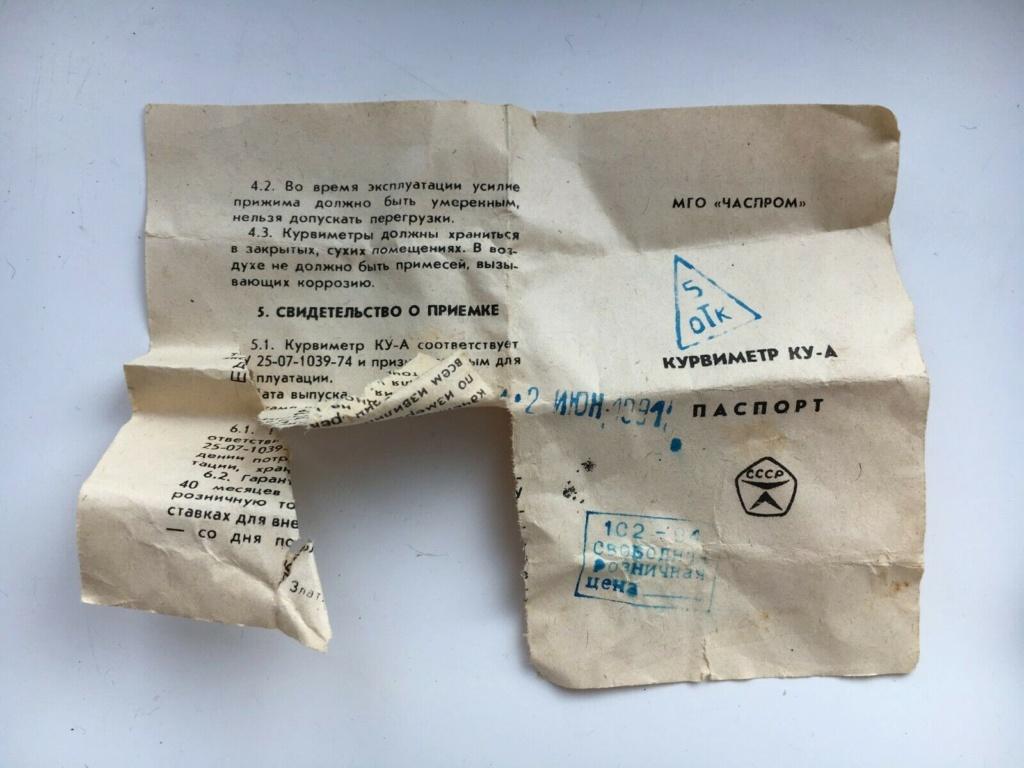 Curvimètre de la Fabrique de Montres de Zlatoust F14