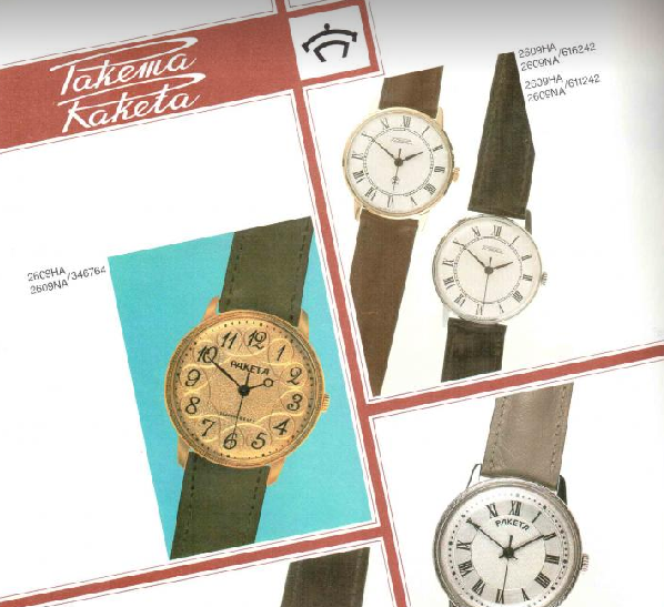 RAKETA 2609.HA plaqué or bracelet montre, 19 bijoux Rak210
