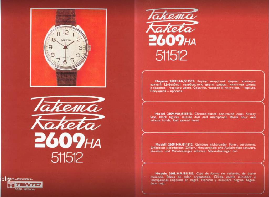 "Le début de mon aventure ""Raketa"" Rak211"