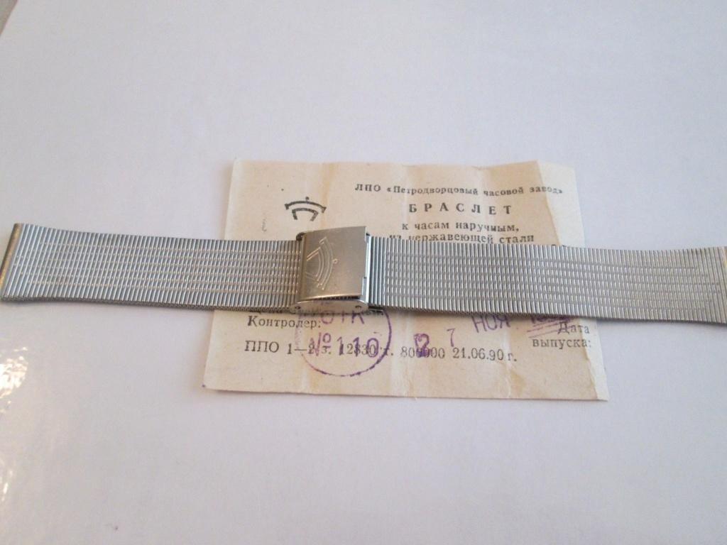 [Cherche] : bracelets soviétiques - Page 2 Raket210