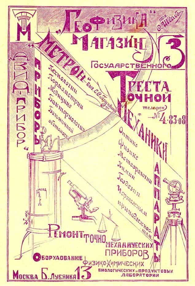 Andreï Bodrov et le Gostrust Tochmekh (1ère partie) Reklam10