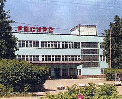 "Alexandre Chokine et la Fabrique ""Ressource"" de Bogoroditsk Resurs10"