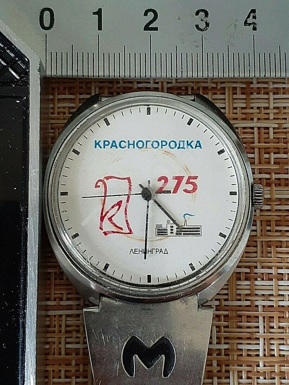 "Raketa ""papeterie de Krasnogorod"" S-l16049"