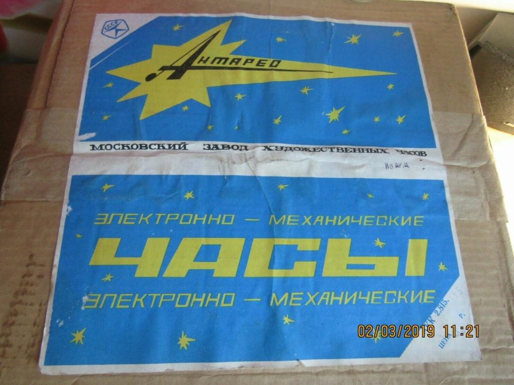 Fabrique d'Horloges d'Art de Moscou S-l16092