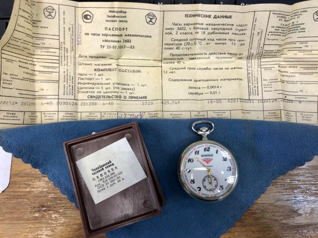 Les Serkisof: des montres soviétiques en Turquie S-l16103