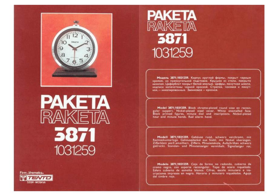 Mini réveil Raketa Screen12