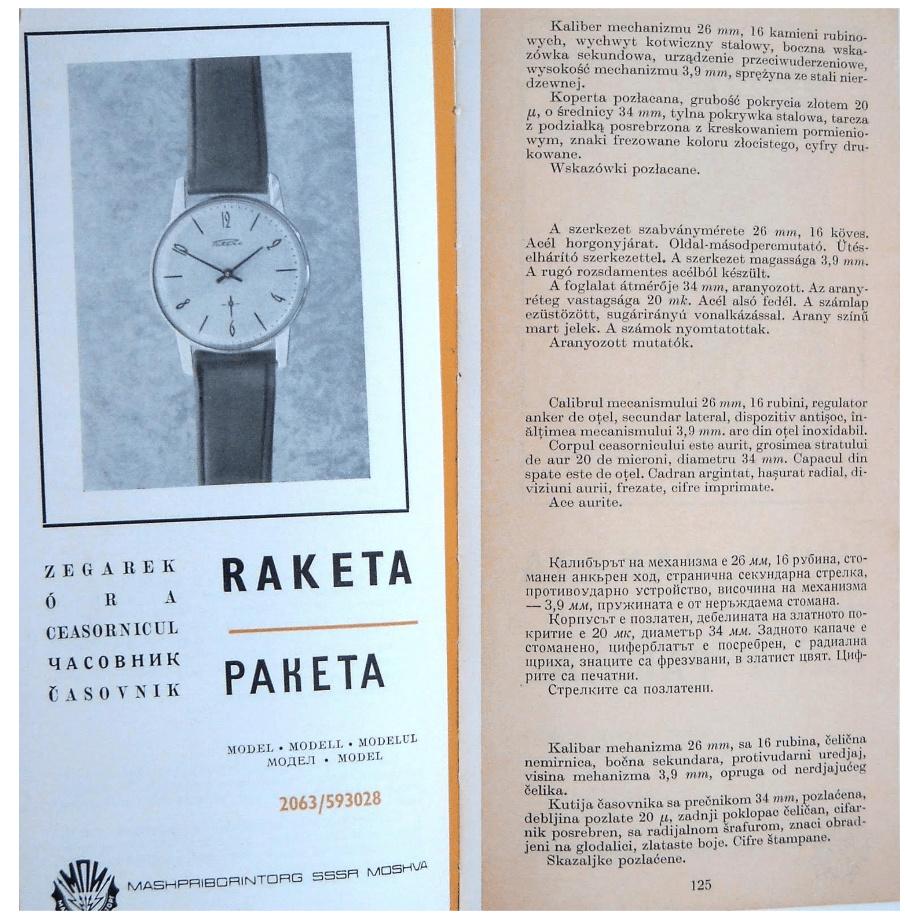 """La Raketa """"Koudelka"""" Screen17"""