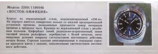 """[Mini-revue] Vostok """"Tonneau"""" 2209 Screen22"""