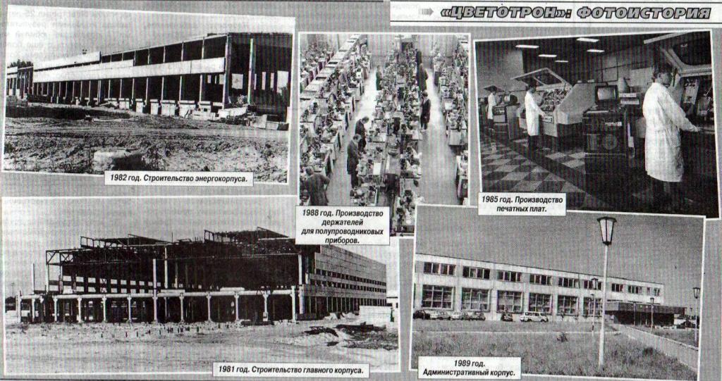 Les Elektronika 5 de la fabrique Kamerton de Pinsk et de la Fabrique Elektronika de Minsk Tsveto10