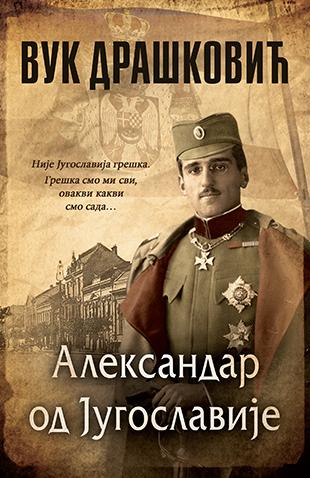 Vuk Drašković Aleksa10