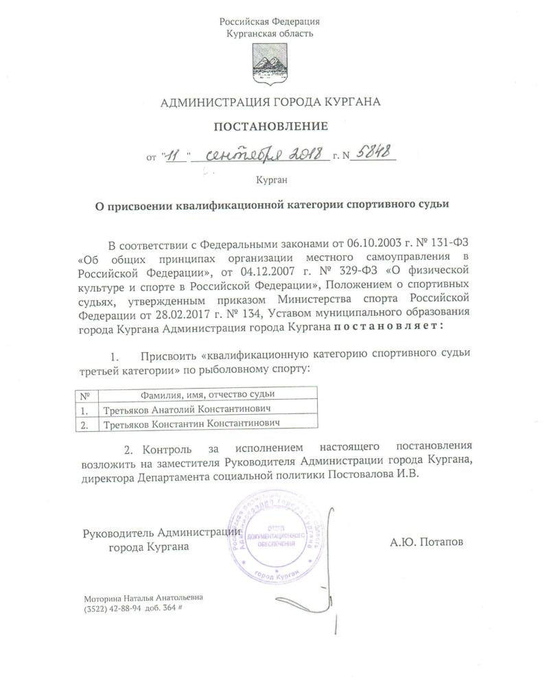 Судьи ФРСКО Eaauuo10