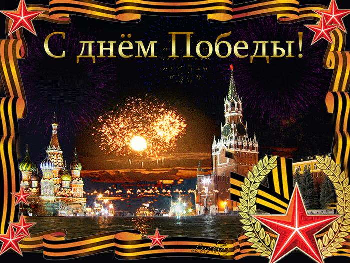 С Днем Победы!  - Страница 2 -210