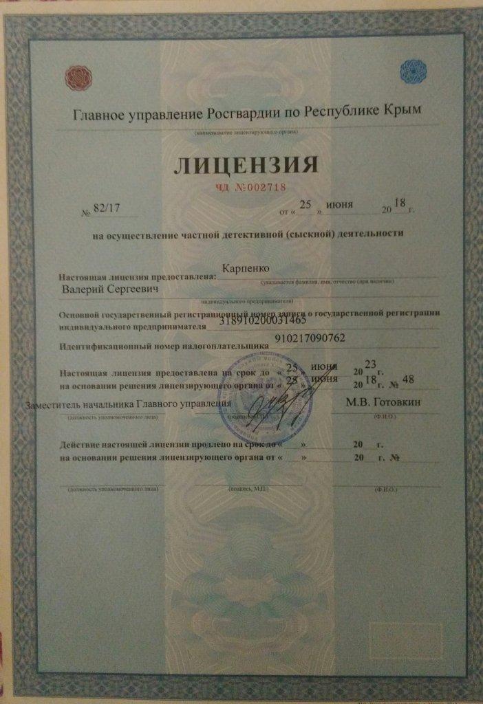 Частный детектив Карпенко Валерий Сергеевич A_ao10