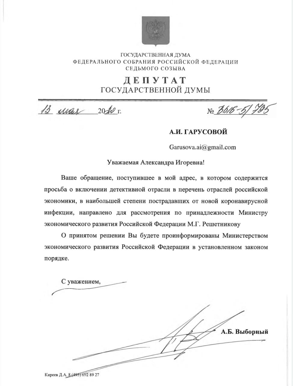 ОБРАЩЕНИЕ ЧАСТНЫХ ДЕТЕКТИВОВ Enze_n10