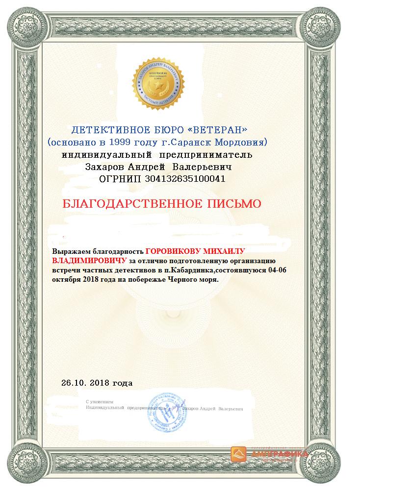 9 Конференция Международного объединения детективов Кабардинка. Sseey_10