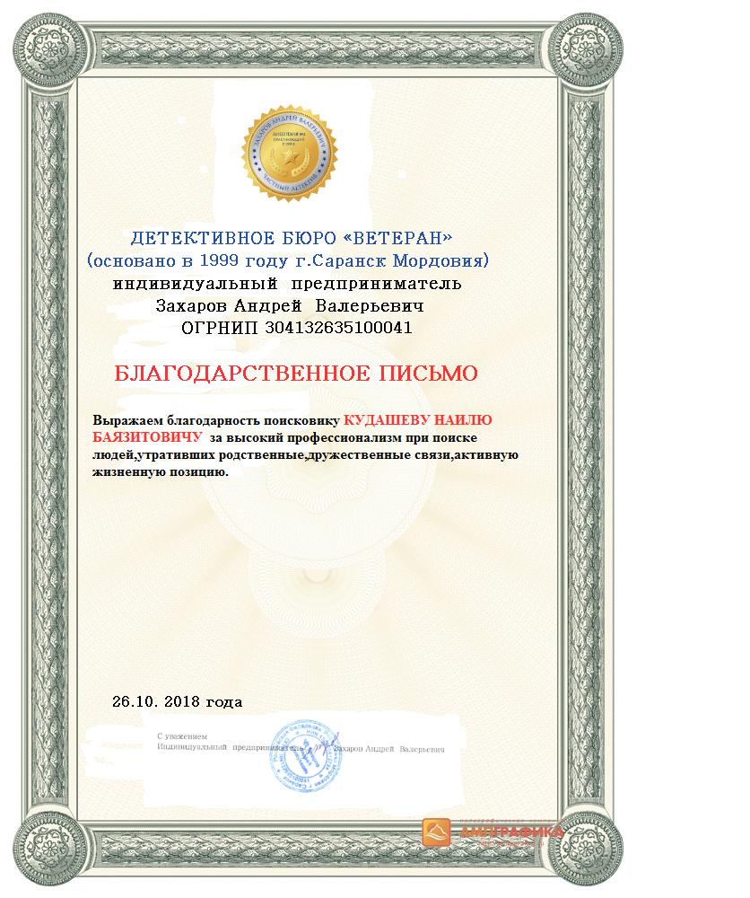 9 Конференция Международного объединения детективов Кабардинка. Sseey_11