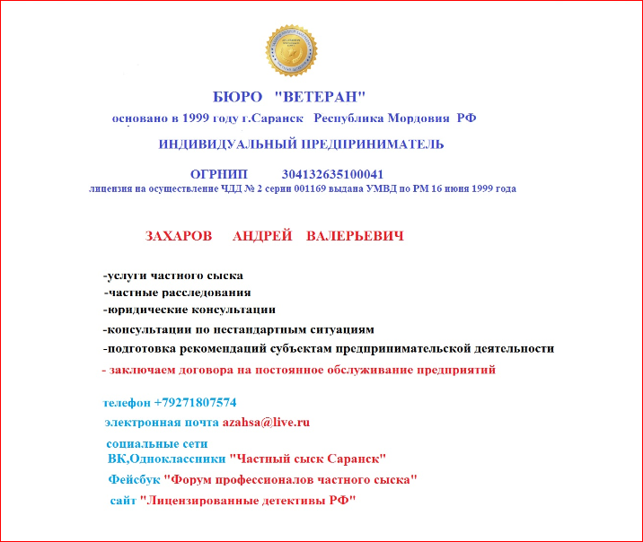 Оказание услуг Бюро Ветеран Yaa_a_11