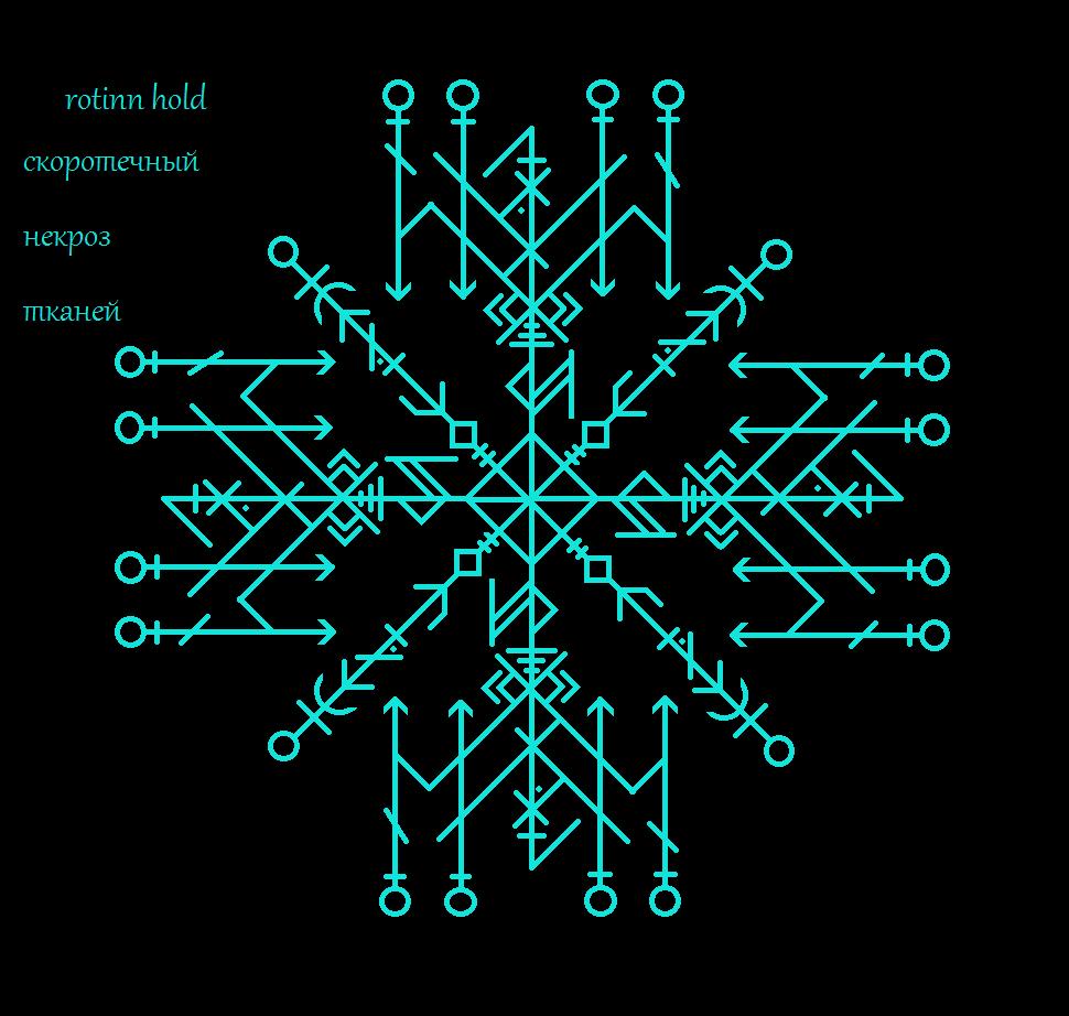 РУБАКА-Rotinn hold Ee15