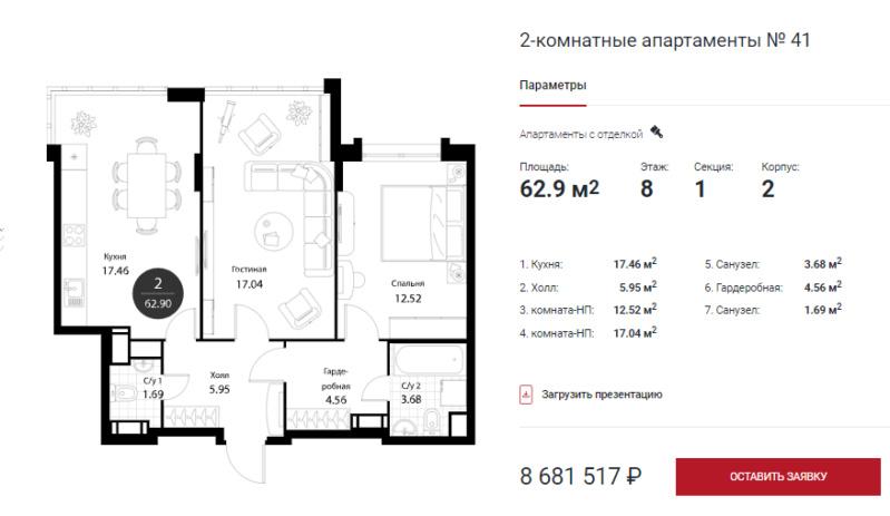 "Планировки квартир в ЖК ""Нормандия"" - Страница 13 10010"