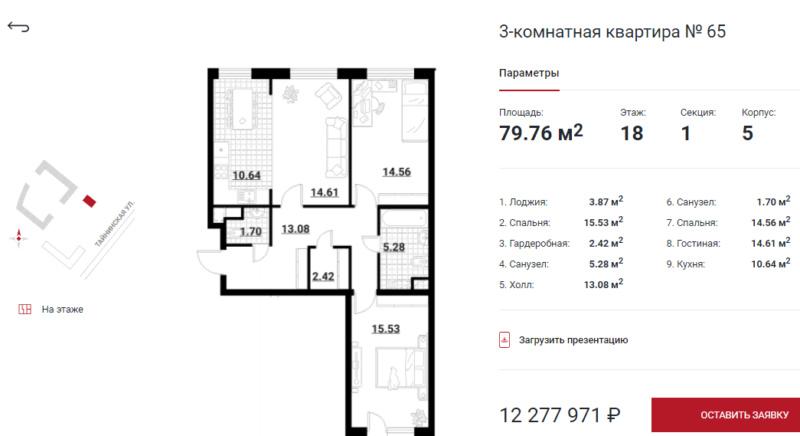 "Планировки квартир в ЖК ""Нормандия"" - Страница 12 210"