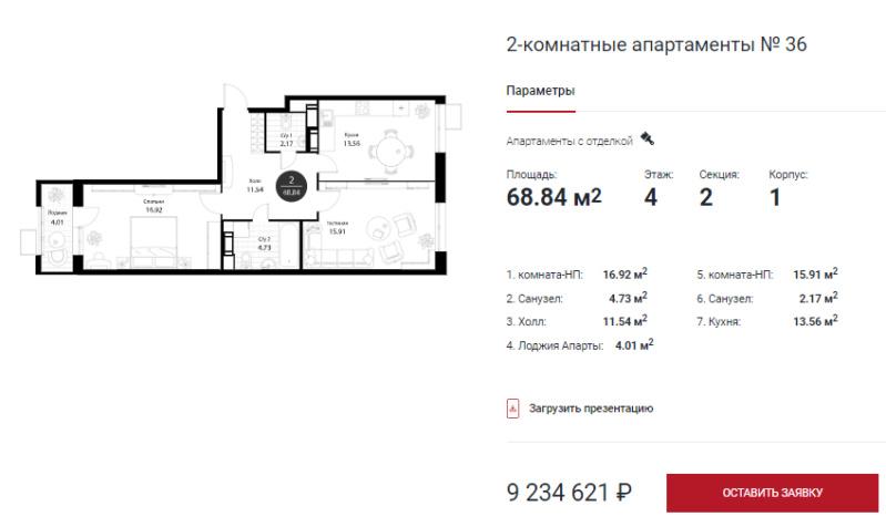 "Планировки квартир в ЖК ""Нормандия"" - Страница 12 8910"
