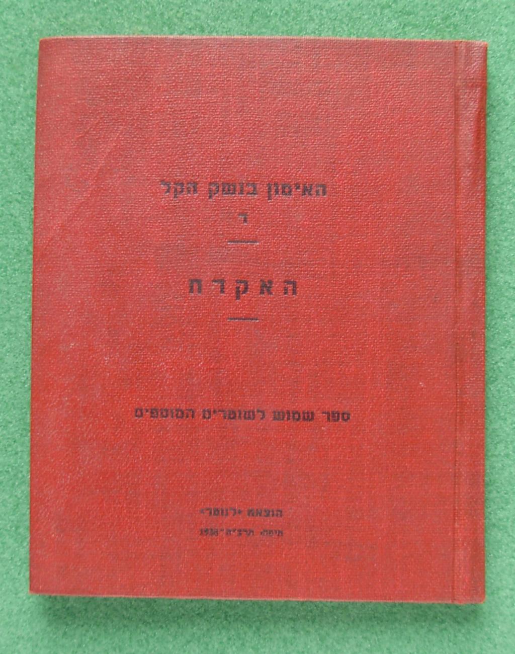 Livrets et manuels du Luger P08 et Parabellum - Page 2 Dscn5225