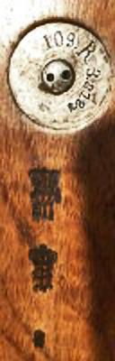 Aide pour identifier marquage de dépôt sur crosse G98 de 1906 Img_5410